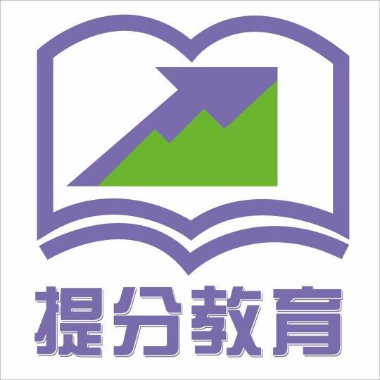 提分教育辅导机构
